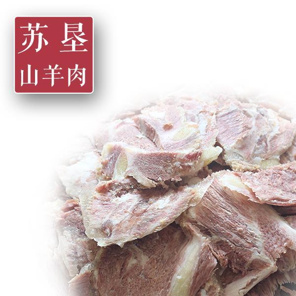 苏垦无注水高蛋白低脂肪白煮羊肉 500g/盒