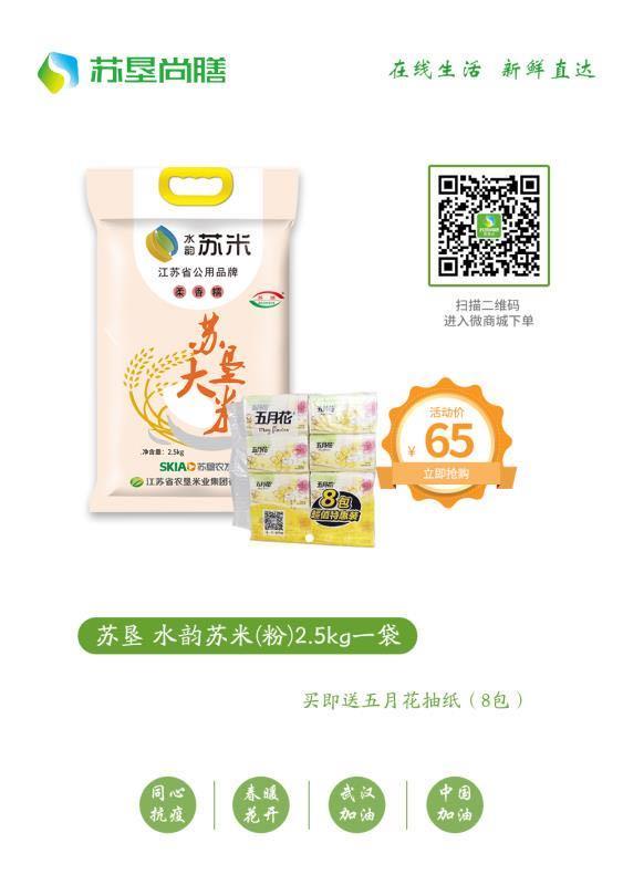 【苏垦】水韵苏米(粉色)2.5kg/袋,赠抽纸(仅限南京地区发货)