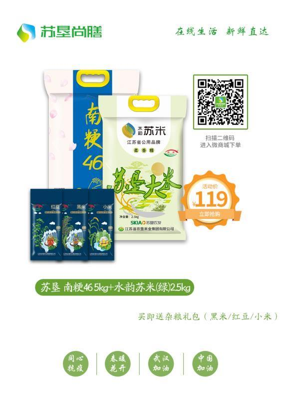 【苏垦】南粳46 5kg+水韵苏米(绿)2.5kg,赠杂粮礼包