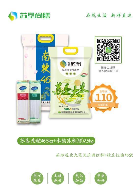 【苏垦】南粳46 5kg+水韵苏米(绿)2.5kg,赠挂面