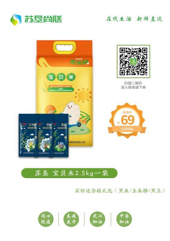 【苏垦】宝贝米2.5kg/袋,赠杂粮礼包(仅限南京地区发货)