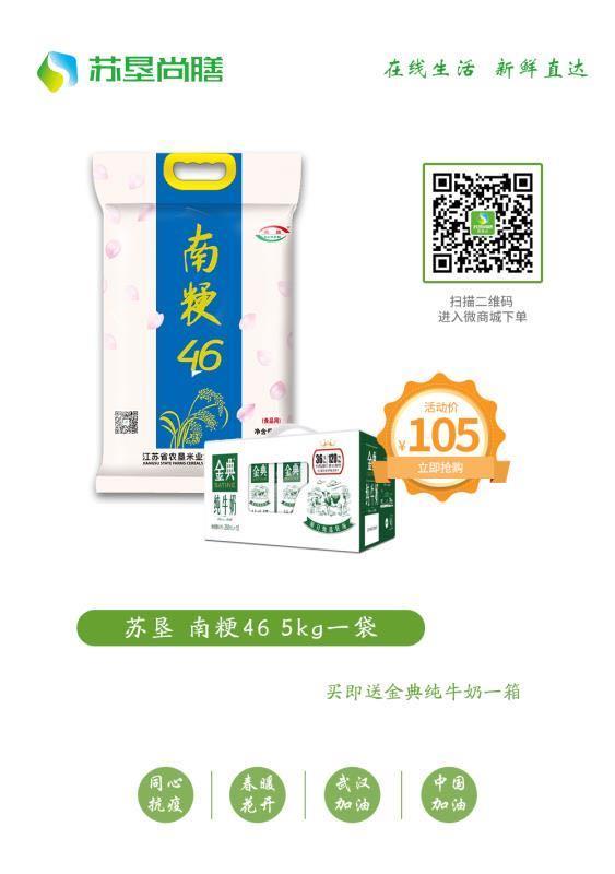 【苏垦】南粳46 5kg/袋,赠牛奶(仅限南京地区发货)