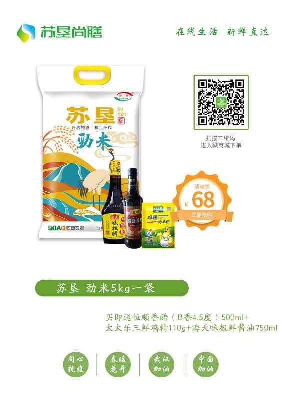【苏垦】劲米5kg/袋,赠香醋+鸡精+酱油(仅限南京地区发货)